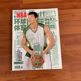 NBA环球体育灌篮 2007年17期 总第201期 (蝎斗士)
