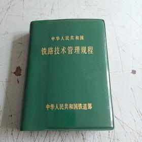 中华人民共和国铁路技术管理规程