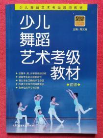 少儿舞蹈艺术考级教材:初级