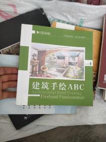 建筑手绘ABC