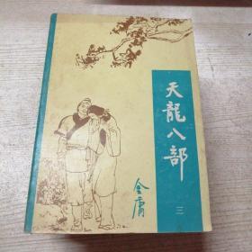 天龙八部(2—5)