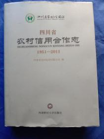 四川省农村信用合作志(1951-2011)
