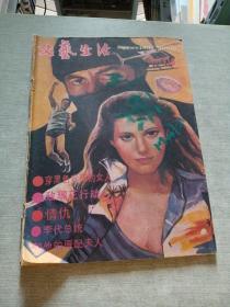 文艺生活1988  10
