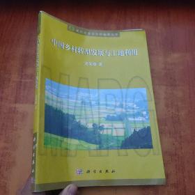 中国乡村转型发展与土地利用