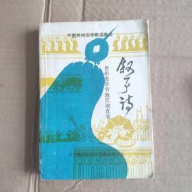 中国民间文学集成贵州省毕节地区地直卷 叙事诗