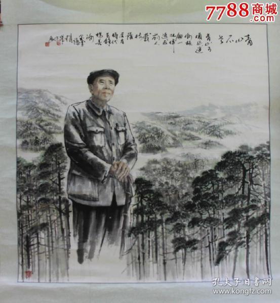 纪念杨善洲,云南著名画家赵峰作品《青山不老》(终身保真)包顺丰特。望有经济实力的爱心人士拍去赠予杨善洲纪念馆,善莫大焉。