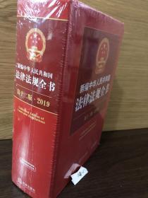 新编中华人民共和国法律法规全书(第十二版·2019)
