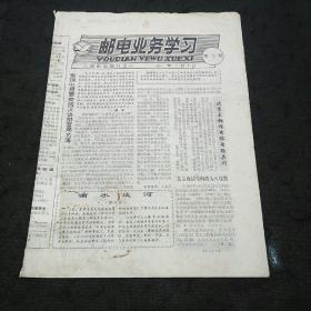 邮电业务学习 1991年1月总第73期