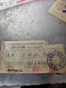湖州盐文献     1952年湖州市搬运站收据  食盐17担 缺右上角\   同一来源有装订孔