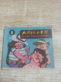 小连环画 大侦探小卡莱(1)