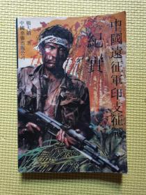 中国远征军印丈征战纪实