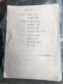 潮剧音乐:活五调二四谱,汕头戏曲学校