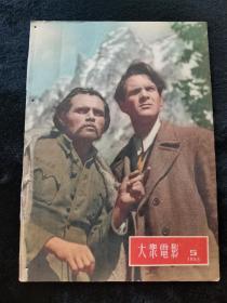大众电影1955年第5期梅艳芳