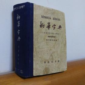 新华字典,1957年6月新1版,1963年5月兰州第2次印刷,新华辞书社编。