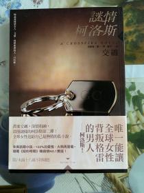 (谜情柯洛斯-交缠)1版1印