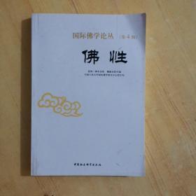 国际佛学论丛.·第4辑 佛性