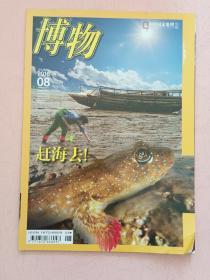 博物 【中国国家地理 】2016年第8期   总第152期