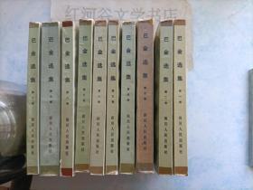 巴金选集(全十册)