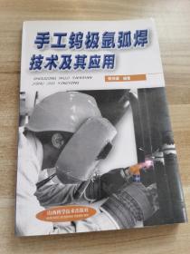 手工钨极氩弧焊技术及其应用