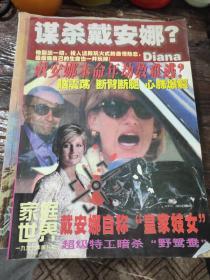 家庭世界1997年第9期(谁谋杀戴安娜?)