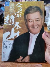 企业家赵本山
