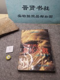 中国1992:背水之战(一版一印)