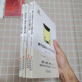 民国老日记系列(四册合售)一个小学校长的日记 、一个乡村小学生的日记、国民党下级军官的日记、两个民国女大学生的日记