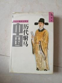 中国历代驸马(上册)