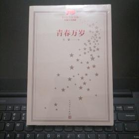 新中国70年70部长篇小说典藏:青春万岁