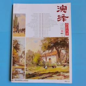演绎色彩风景/师语主题教学演绎系列丛书