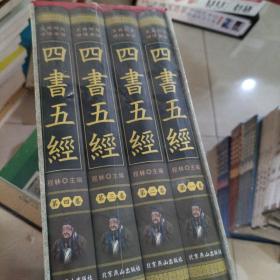 四书五经(全四卷)