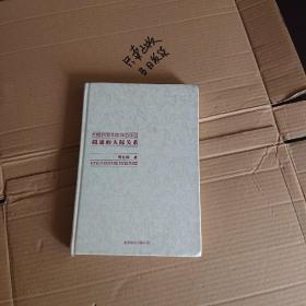 中国式管理全集:圆通的人际关系(9787550222366)