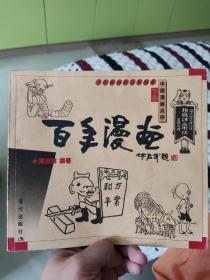 1898-1999中国漫画点评: 百年漫画(下卷)