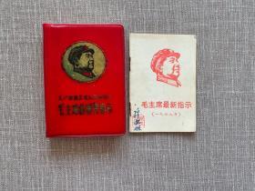 无产阶级文化大革命以来毛主席的重要指示 林彪题词完整好+毛主席最高指示
