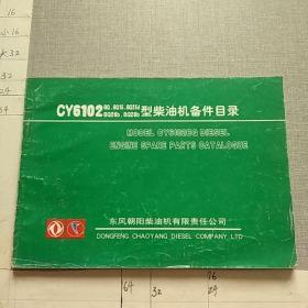 CY6102 型柴油机备件目录