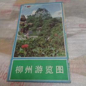 柳州游览图