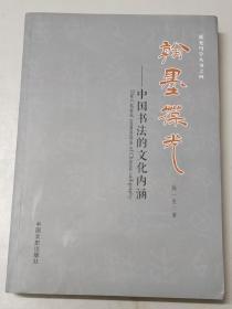 翰墨葆光—中国书法的文化内涵
