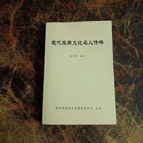 现代桂籍文化名人传略(桂林文史资料 第五十五辑)