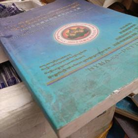 2009全国藏医药学术论坛论文集藏文