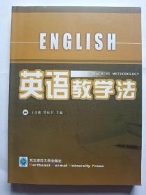 英语教学法
