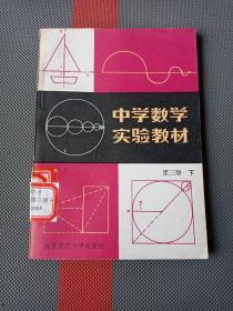 中学数学实验教材 第三册 下