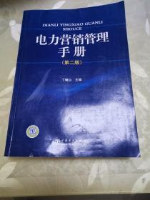 电力营销管理手册(第二版)