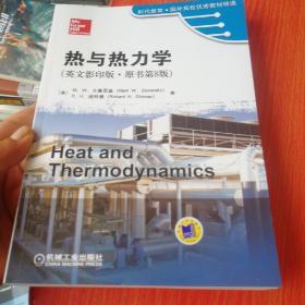 时代教育·国外高校优秀教材精选:热与热力学(英文影印版·原书第8版)