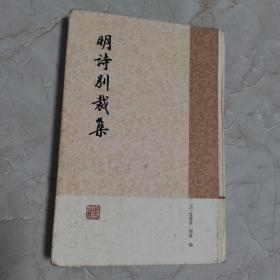 明诗别裁集(简体竖排版)