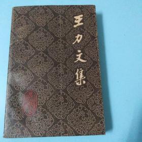 王力文集.第二卷.中国现代语法