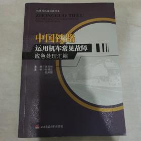 中国铁路运用机车常见故障应急处理汇编/铁路司机培训教材类