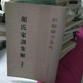 颜氏家训集解(锁线胶订) 2002年印刷  未翻阅