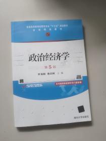 """政治经济学(第5版)(普通高等教育经管类专业""""十三五""""规划教材)"""