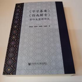 《字学纂要》《指南解音》影印及整理研究