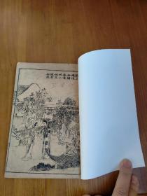 增评加批金玉缘图说 (卷第七十三回至七十九回)